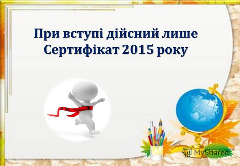 При вступі дійсний лише Сертифікат 2015 року