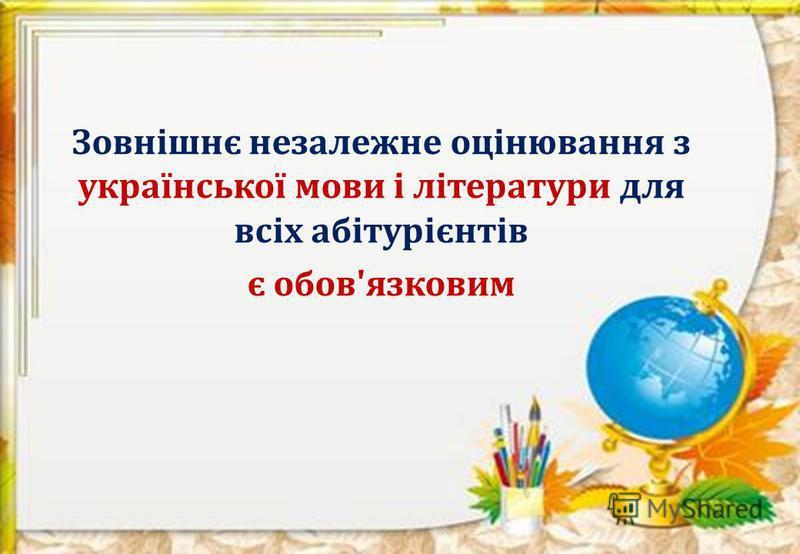 Зовнішнє незалежне оцінювання з української мови і літератури для всіх абітурієнтів є обов'язковим