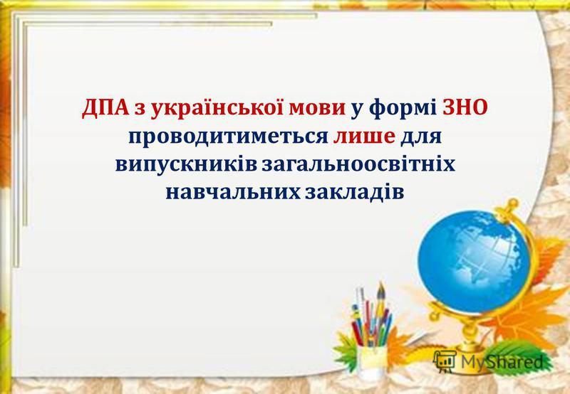 ДПА з української мови у формі ЗНО проводитиметься лише для випускників загальноосвітніх навчальних закладів