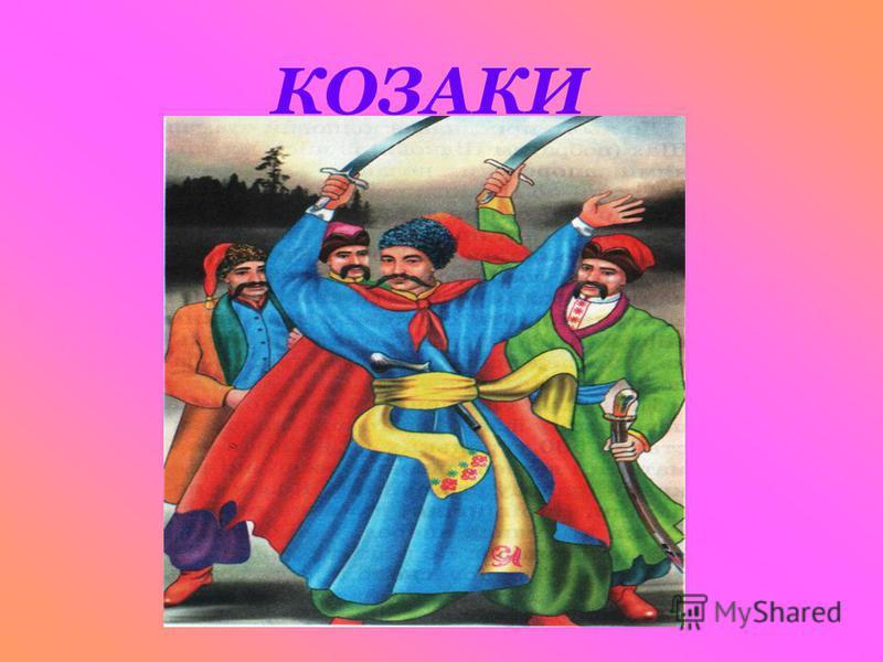 Вільні люди: українське козацтво | ЗНО ІСТОРІЯ УКРАЇНИ - YouTube | 600x800