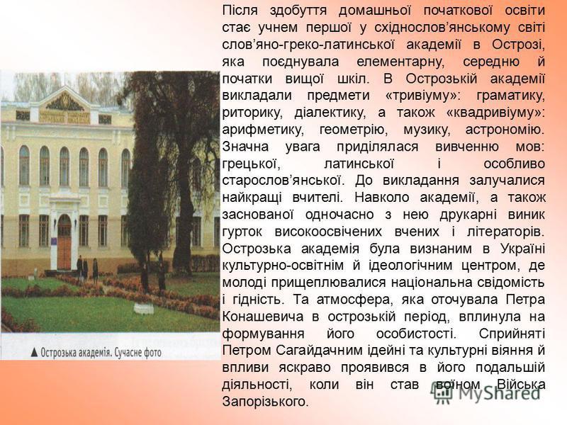Після здобуття домашньої початкової освіти стає учнем першої у східнословянському світі словяно-греко-латинської академії в Острозі, яка поєднувала елементарну, середню й початки вищої шкіл. В Острозькій академії викладали предмети «тривіуму»: грамат