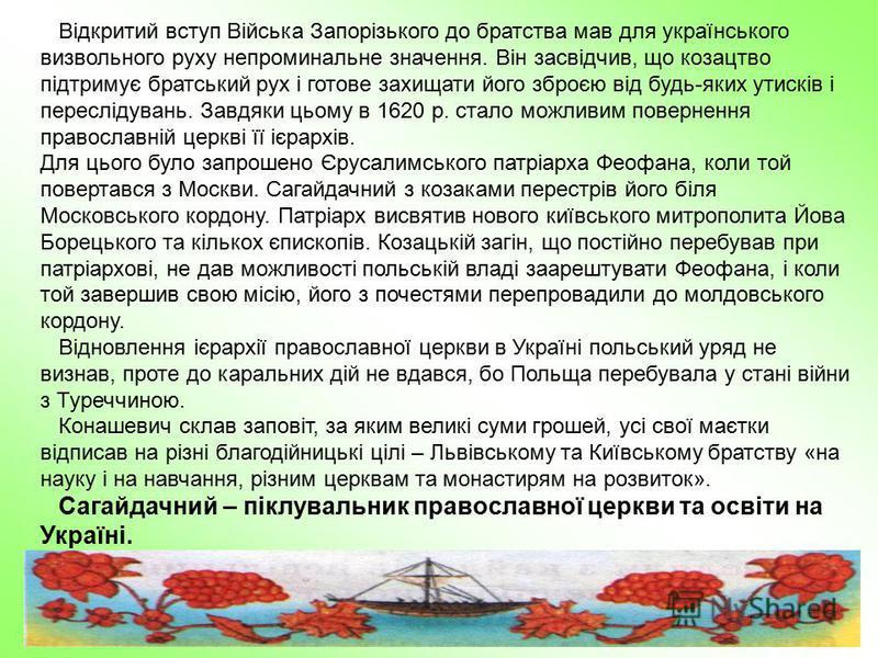 Відкритий вступ Війська Запорізького до братства мав для українського визвольного руху непроминальне значення. Він засвідчив, що козацтво підтримує братський рух і готове захищати його зброєю від будь-яких утисків і переслідувань. Завдяки цьому в 162