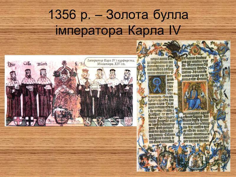 12 1356 р. – Золота булла імператора Карла ІV
