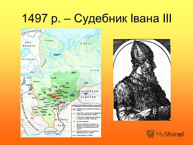13 1497 р. – Судебник Івана ІІІ