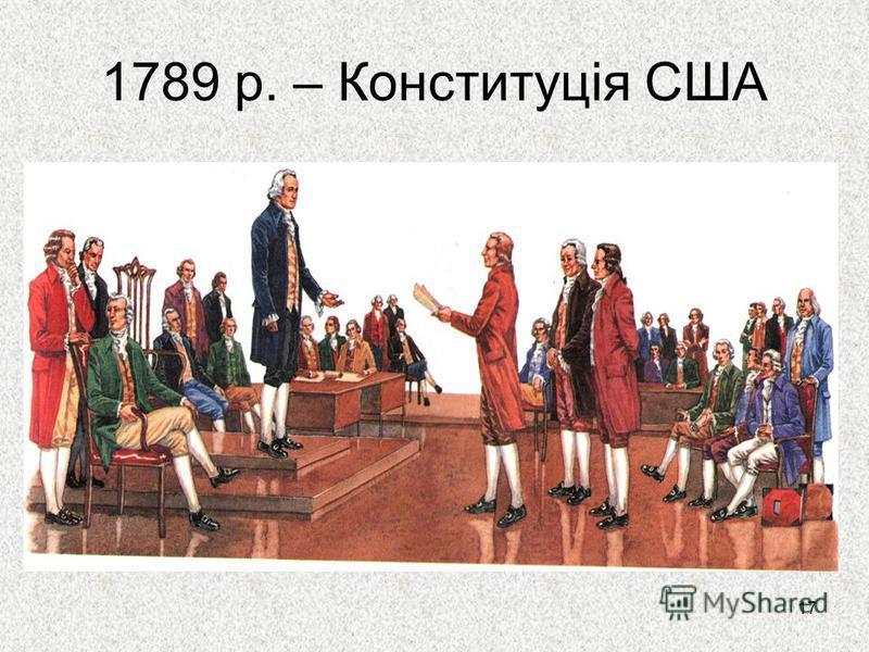 17 1789 р. – Конституція США
