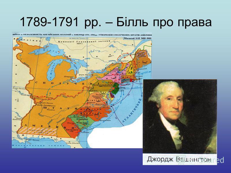 18 1789-1791 рр. – Білль про права