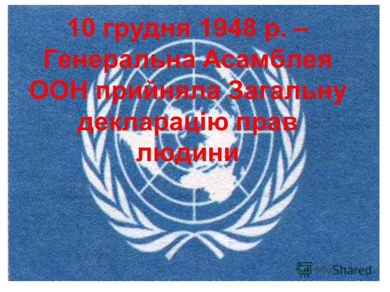 19 10 грудня 1948 р. – Генеральна Асамблея ООН прийняла Загальну декларацію прав людини
