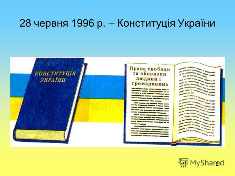21 28 червня 1996 р. – Конституція України