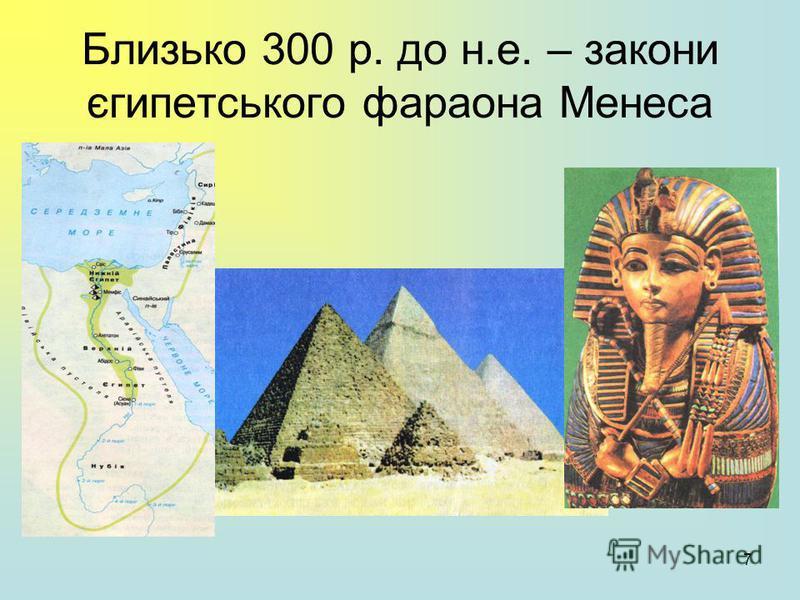 7 Близько 300 р. до н.е. – закони єгипетського фараона Менеса