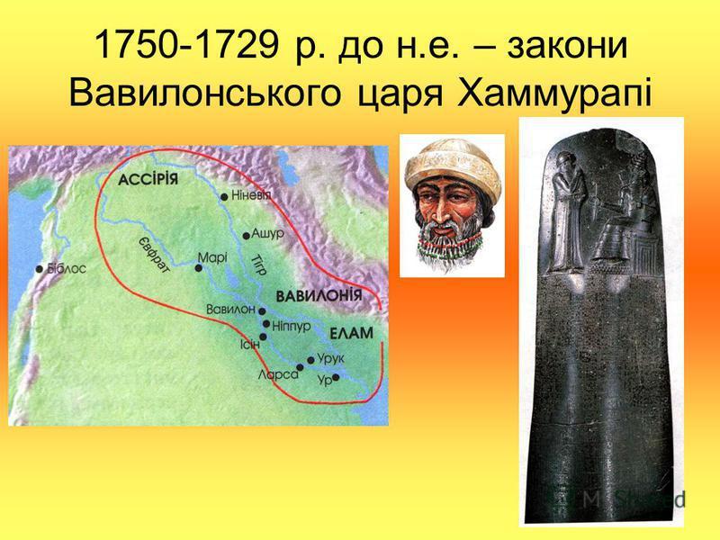 8 1750-1729 р. до н.е. – закони Вавилонського царя Хаммурапі