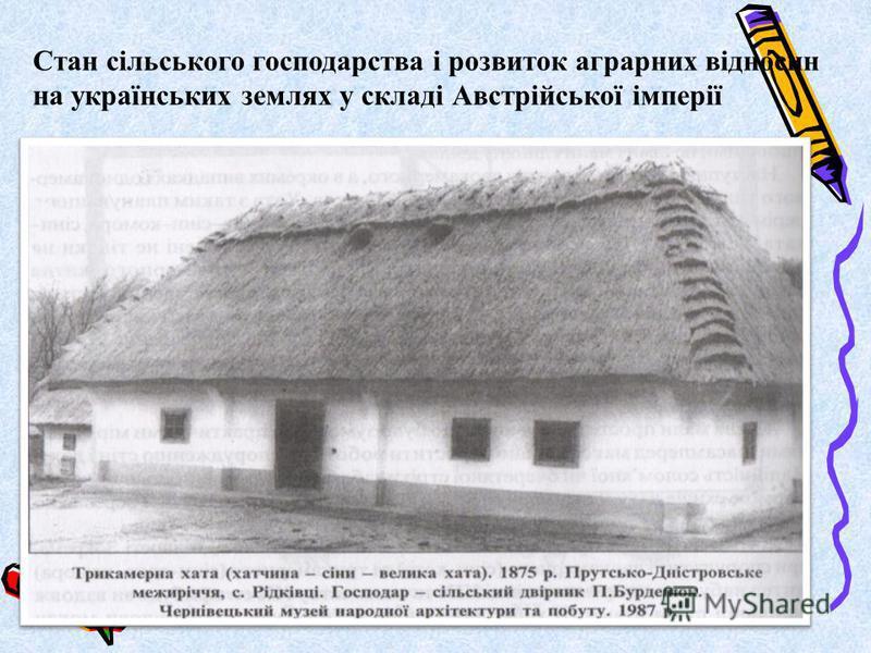Стан сільського господарства і розвиток аграрних відносин на українських землях у складі Австрійської імперії