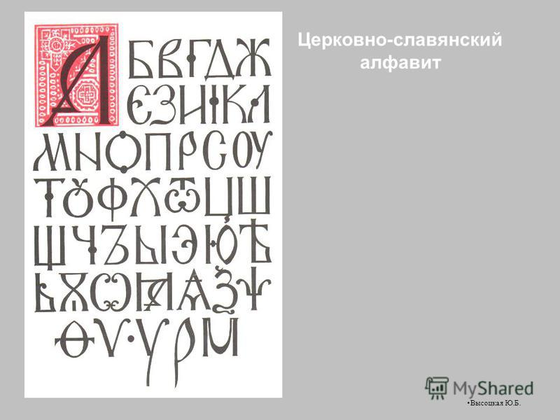 Церковно-славянский алфавит Высоцкая Ю.Б.
