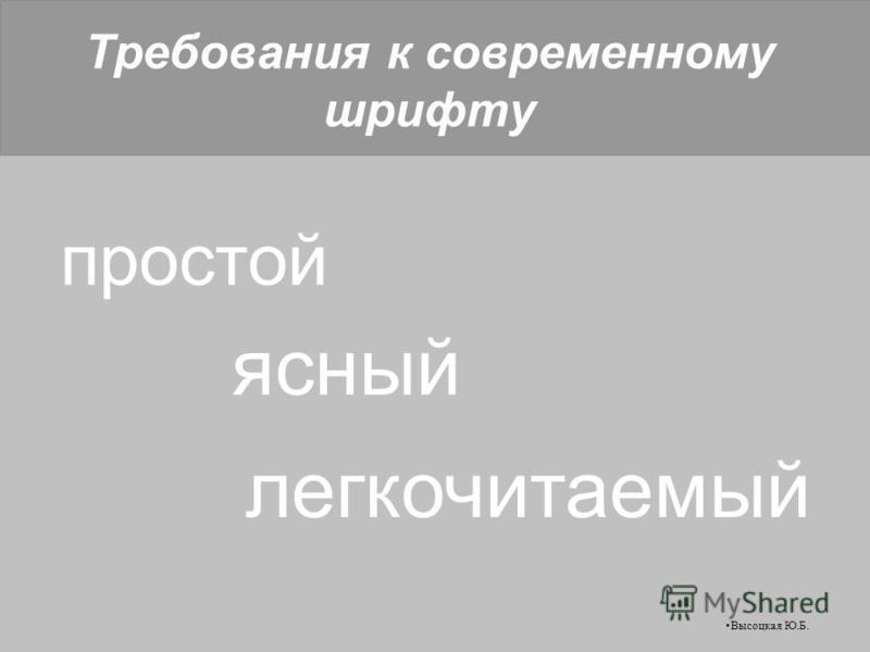 простой ясный легкочитаемый Требования к современному шрифту Высоцкая Ю.Б.