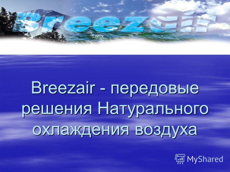 Breezair - передовые решения Натурального охлаждения воздуха