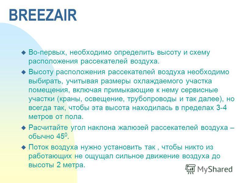 BREEZAIR u Во-первых, необходимо определить высоту и схему расположения рассекателей воздуха. u Высоту расположения рассекателей воздуха необходимо выбирать, учитывая размеры охлаждаемого участка помещения, включая примыкающие к нему сервисные участк