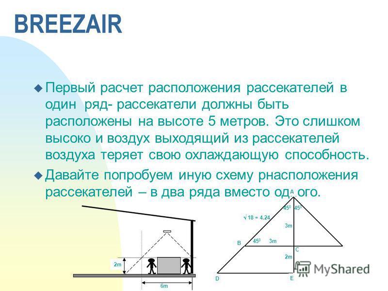 u Первый расчет расположения рассекателей в один ряд- рассекатели должны быть расположены на высоте 5 метров. Это слишком высоко и воздух выходящий из рассекателей воздуха теряет свою охлаждающую способность. u Да вайте попробуем иную схему расположе