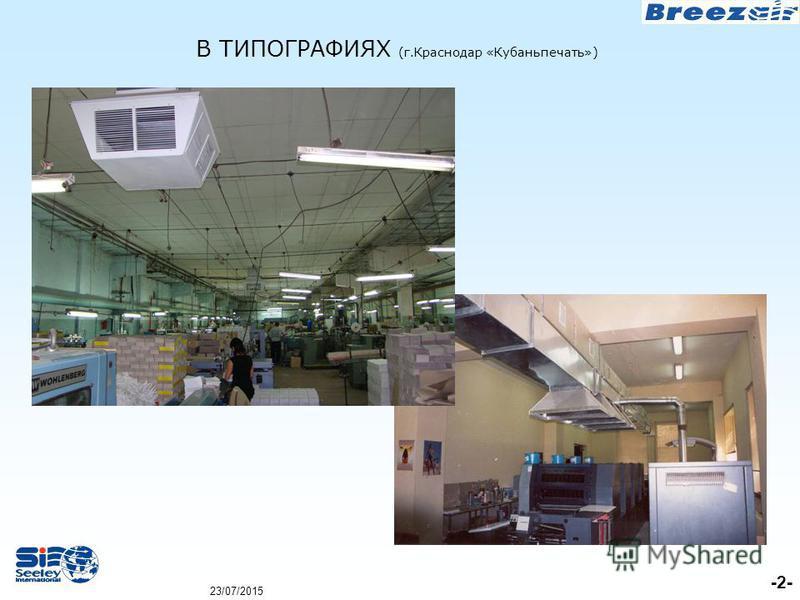 23/07/2015 -2- В ТИПОГРАФИЯХ (г.Краснодар «Кубаньпечать»)
