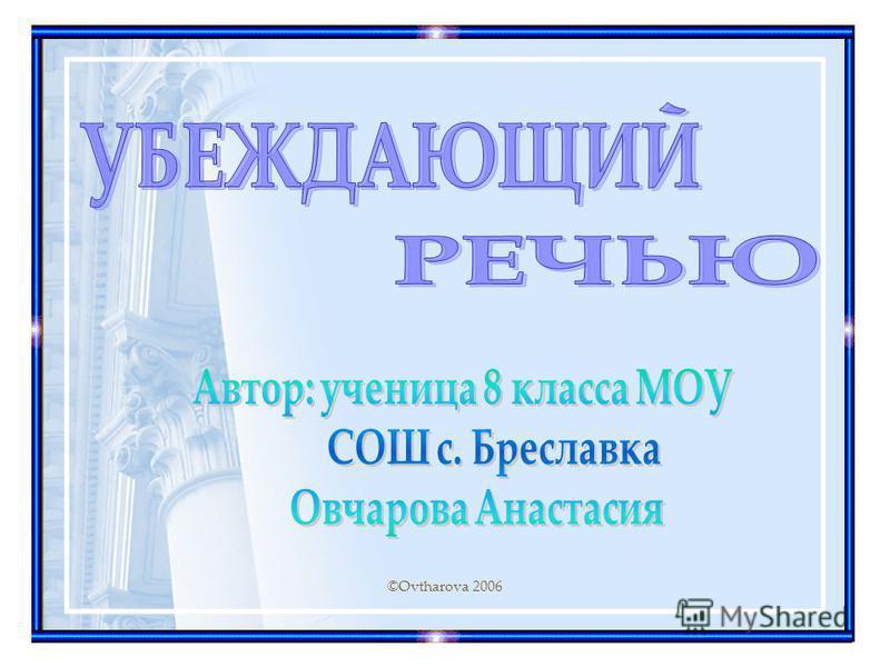 ©Ovtharova 2006