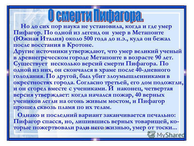 ©Ovtharova 2006 Но до сих пор наука не установила, когда и где умер Пифагор. По одной из легенд он умер в Метапонте (Южная Италия) около 500 года до н.э., куда он бежал после восстания в Кротоне. Другие источники утверждают, что умер великий ученый в