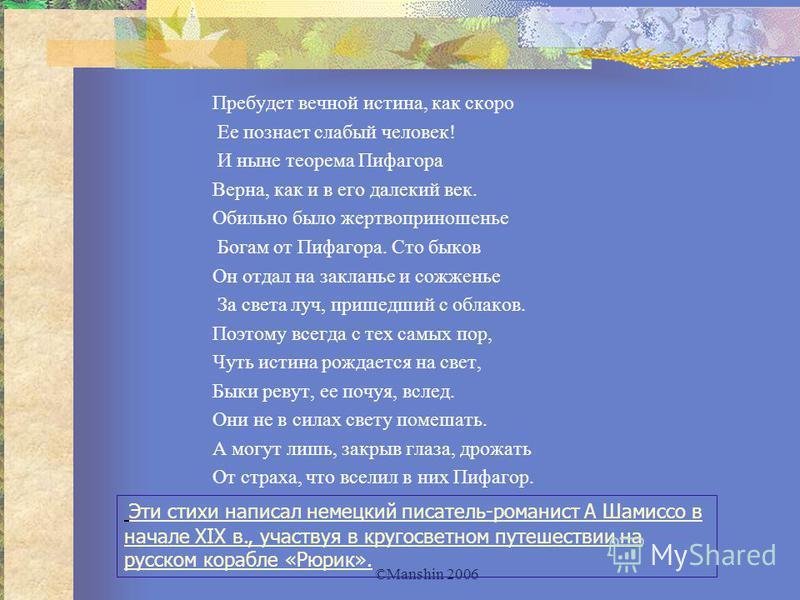 ©Manshin 2006 Пифагор - это не только великий математик, но и великий мыслитель своего времени. Познакомимся с некоторыми его философскими высказываниями…