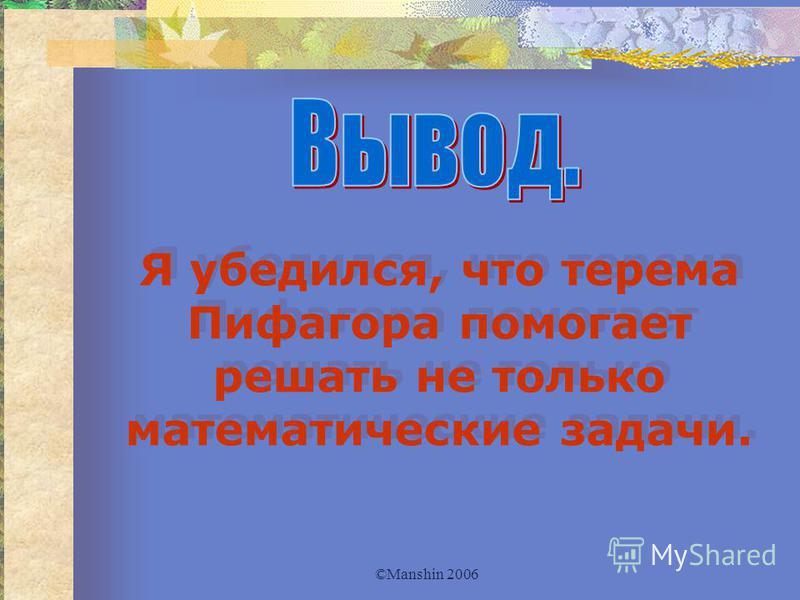 ©Manshin 2006 2.