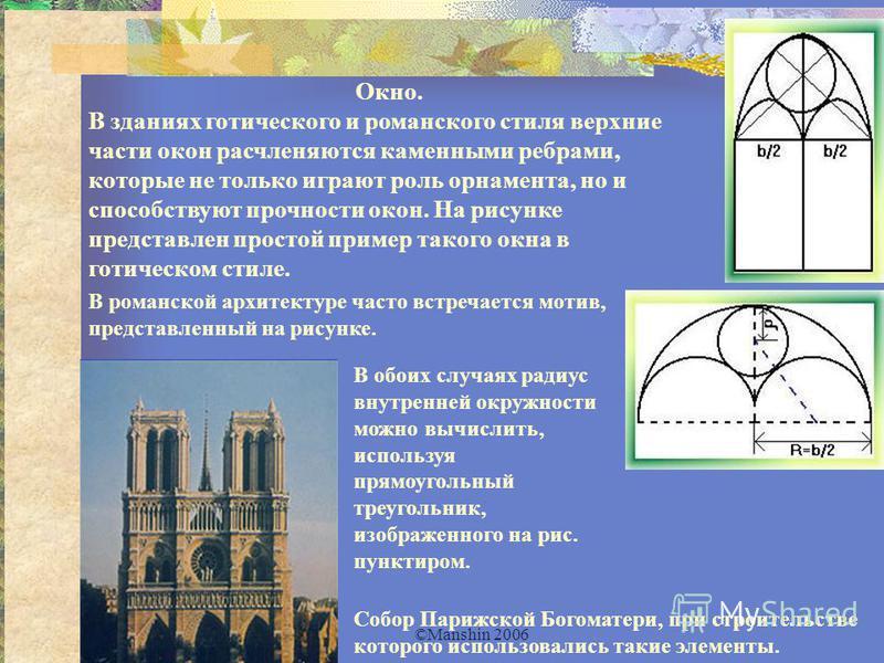 ©Manshin 2006 Теорема Пифагора в строительстве и архитектуре. Если, например, рассматривать крышу башни или палатку как четырехугольную пирамиду то при нахождении, например, какой длины нужно сделать боковые ребра крыши, чтобы при данной площади черд