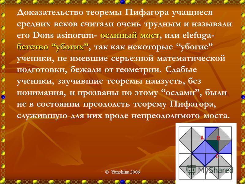 © Yanshina 2006 Если дан нам треугольник Если дан нам треугольник И притом с прямым углом, И притом с прямым углом, То квадрат гипотенузы То квадрат гипотенузы Мы всегда легко найдем: Мы всегда легко найдем: Катеты в квадрат возводим, Катеты в квадра