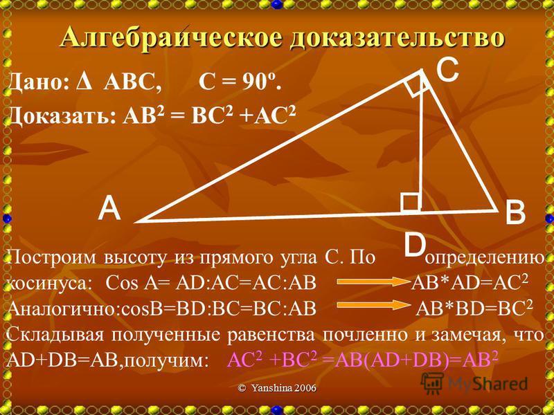 © Yanshina 2006 1. Простейшее доказательство теоремы получается в простейшем случае равнобедренного прямоугольного треугольника. Вероятно, с него и начиналась теорема. В самом деле, достаточно просто посмотреть на мозаику равнобедренных прямоугольных