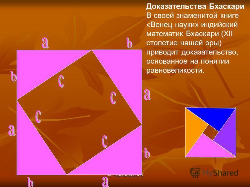 © Yanshina 2006 Древнекитайское доказательство.
