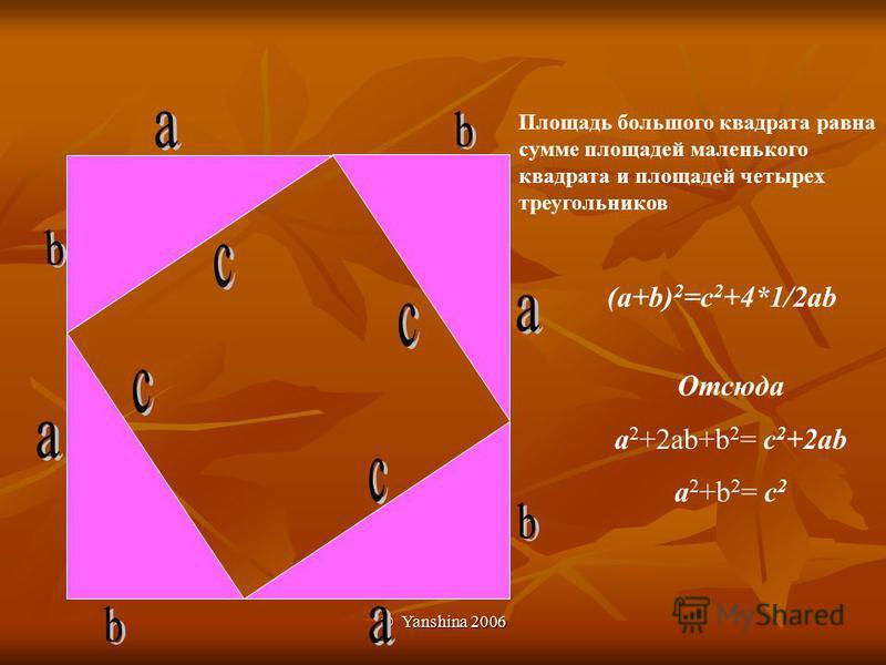 Площадь этого треугольника Равна 1/2ab