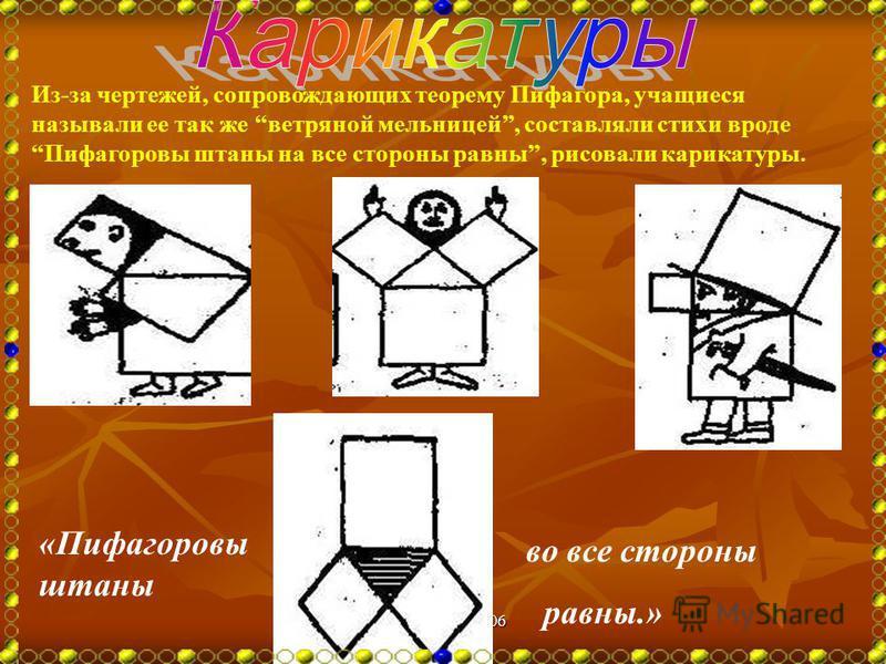 © Yanshina 2006 Здесь показано на сколько больше доказательств стало в наше время
