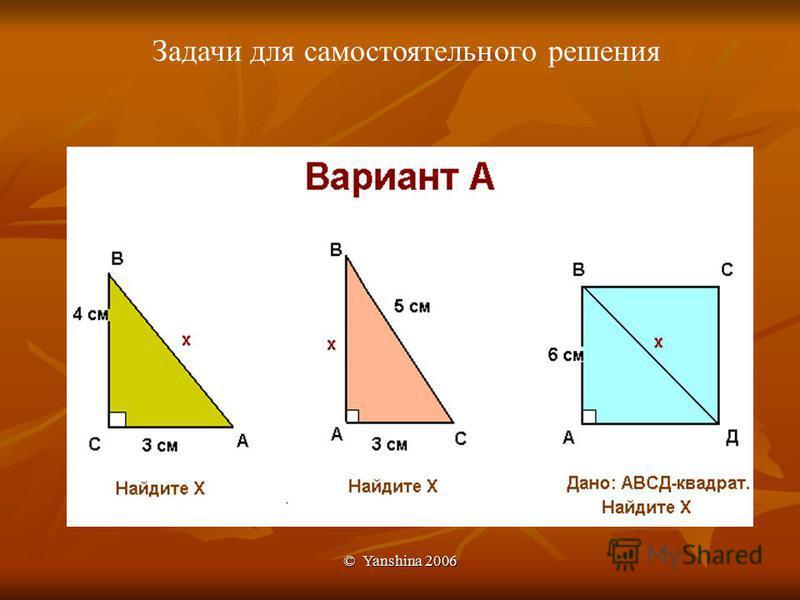 © Yanshina 2006 с² = а² + в²