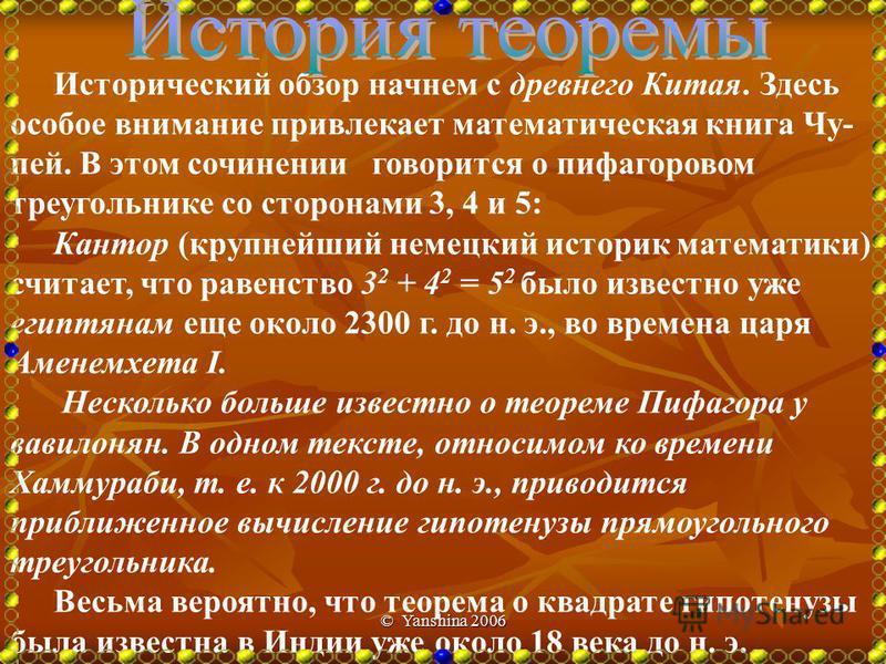 © Yanshina 2006