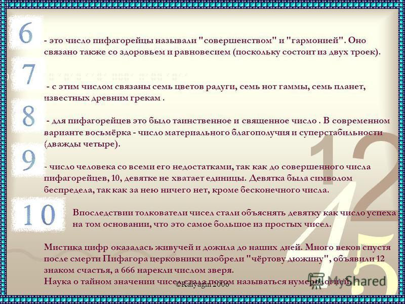 ©Kalyagin 2006 - это число пифагорейцы называли
