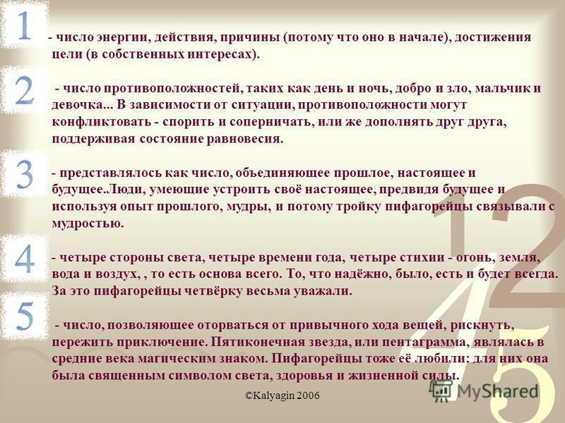 ©Kalyagin 2006 - число энергии, действия, причины (потому что оно в начале), достижения цели (в собственных интересах). 2 - число противоположностей, таких как день и ночь, добро и зло, мальчик и девочка... В зависимости от ситуации, противоположност
