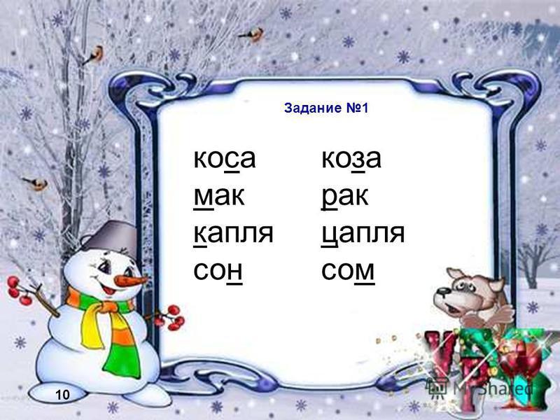 10 Коньки медведь мороз заяц ЧТО?КТО? 9