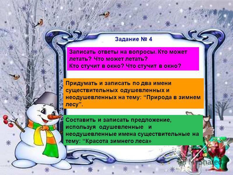 16 Задание 3