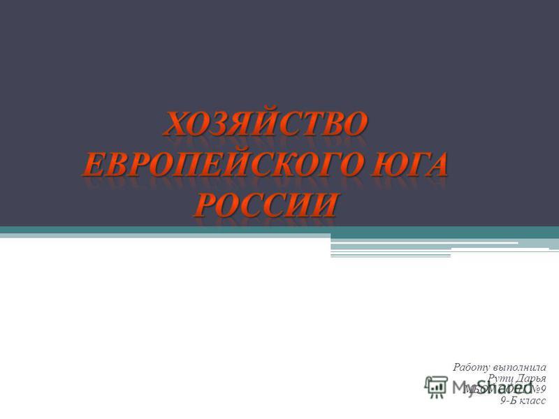 Работу выполнила Рутц Дарья МБОУ СОШ 9 9-Б класс