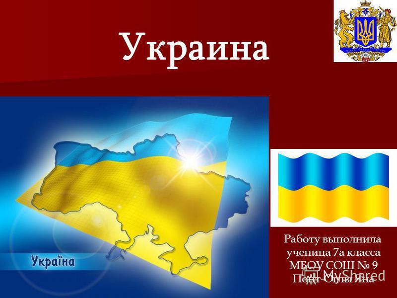 Украина Работу выполнила ученица 7 а класса МБОУ СОШ 9 Понт-Оглы Яна