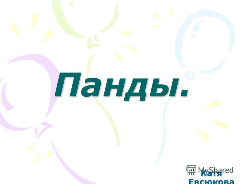 Панды. Катя Евсюкова