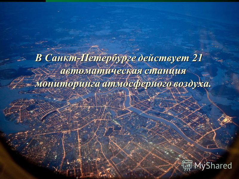 В Санкт-Петербурге действует 21 автоматическая станция мониторинга атмосферного воздуха.