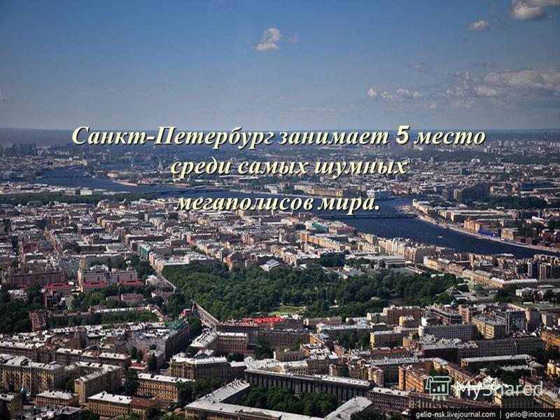 Санкт-Петербург занимает 5 место среди самых шумных мегаполисов мира.