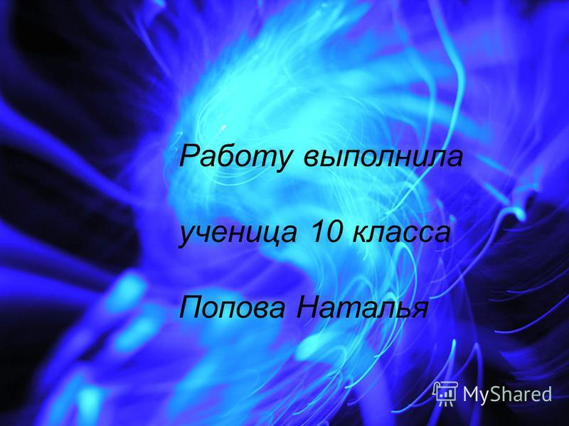 Работу выполнила ученица 10 класса Попова Наталья