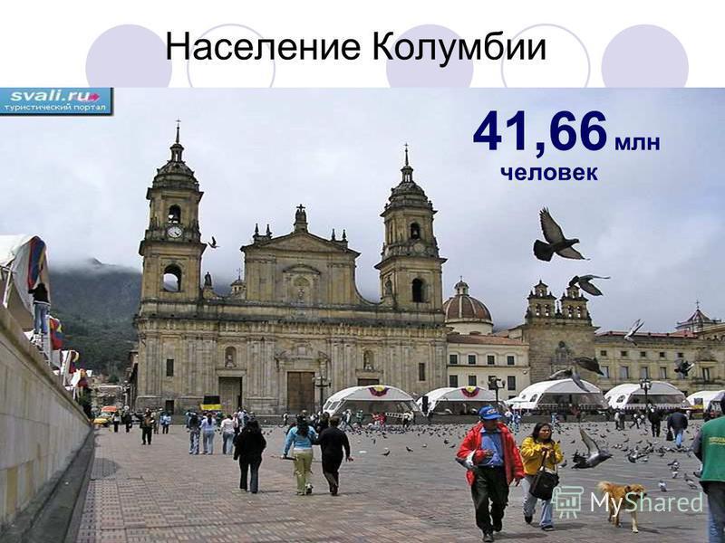 Население Колумбии 41,66 млн человек