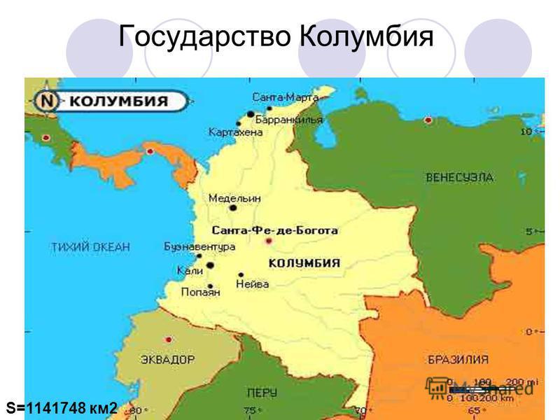 Государство Колумбия S=1141748 км 2