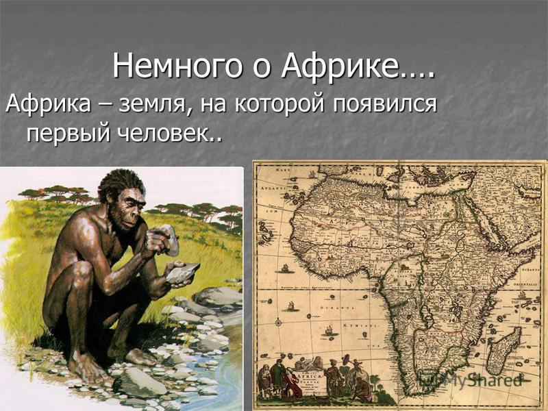 Немного о Африке…. Африка – земля, на которой появился первый человек..