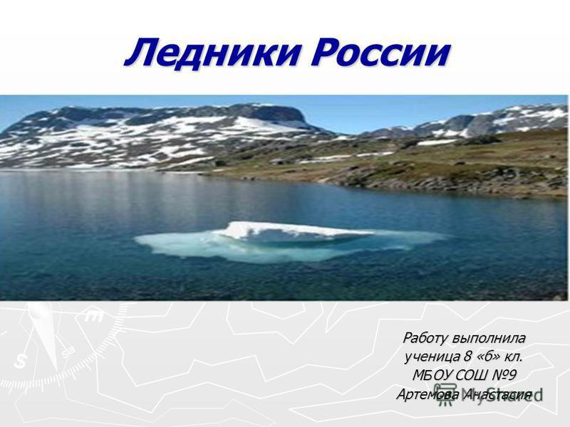 Ледники России Работу выполнила ученица 8 «б» кл. М Б ОУ СОШ 9 Артемова Анастасия
