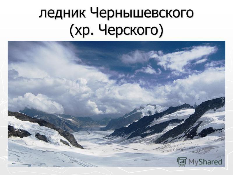 ледник Чернышевского (хр. Черского)