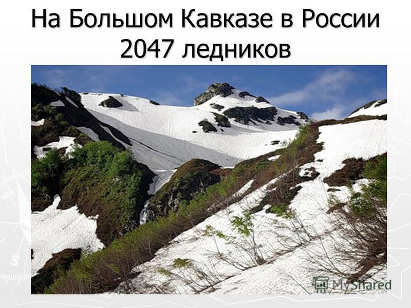 На Большом Кавказе в России 2047 ледников