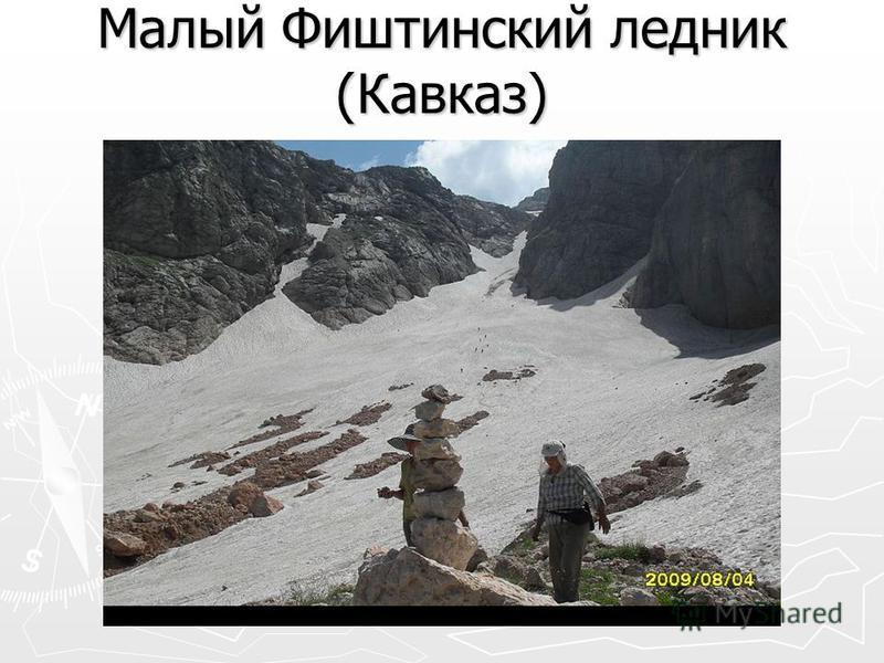 Малый Фиштинский ледник (Кавказ)
